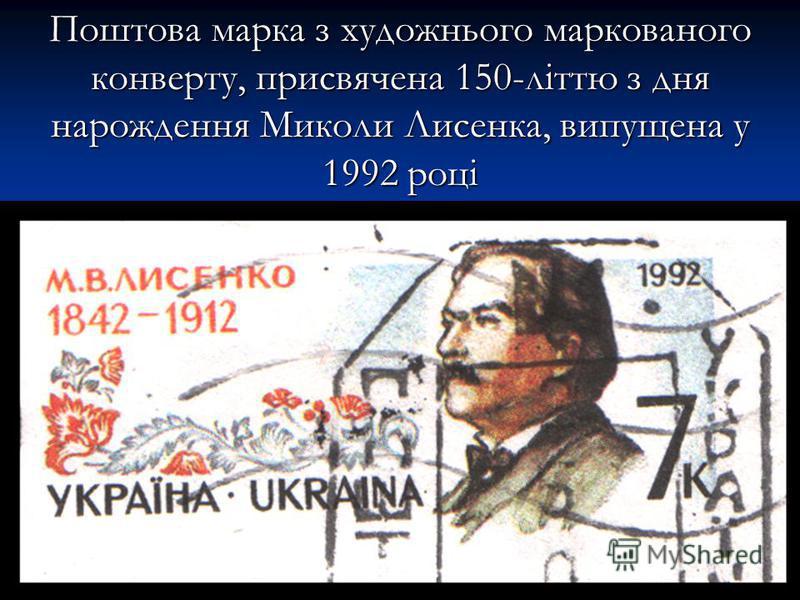 Поштова марка з художнього маркованого конверту, присвячена 150-літтю з дня нарождення Миколи Лисенка, випущена у 1992 році