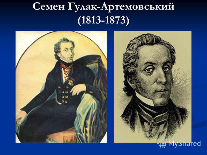 Семен Гулак-Артемовський (1813-1873)