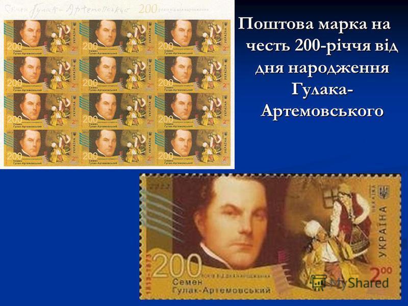 Поштова марка на честь 200-річчя від дня народження Гулака- Артемовського
