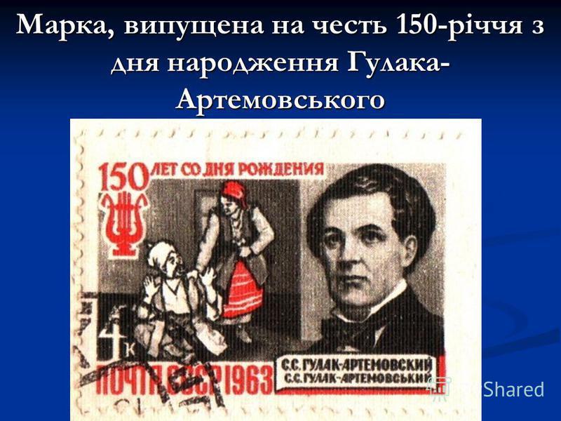 Марка, випущена на честь 150-річчя з дня народження Гулака- Артемовського