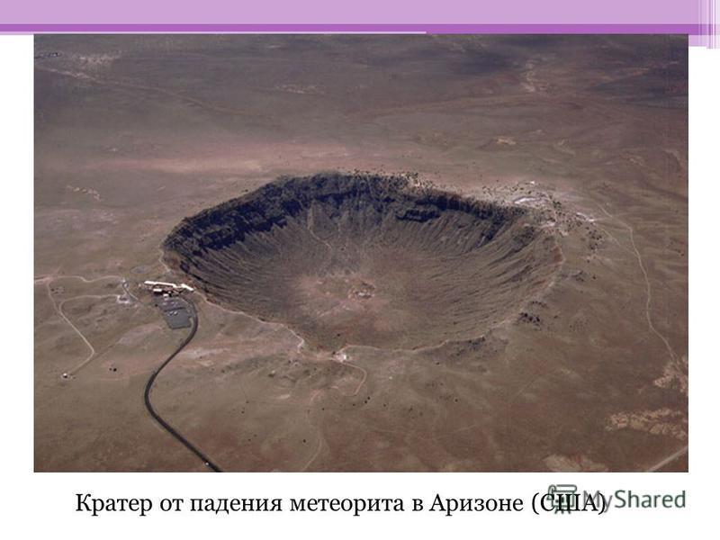 Кратер от падения метеорита в Аризоне (США)