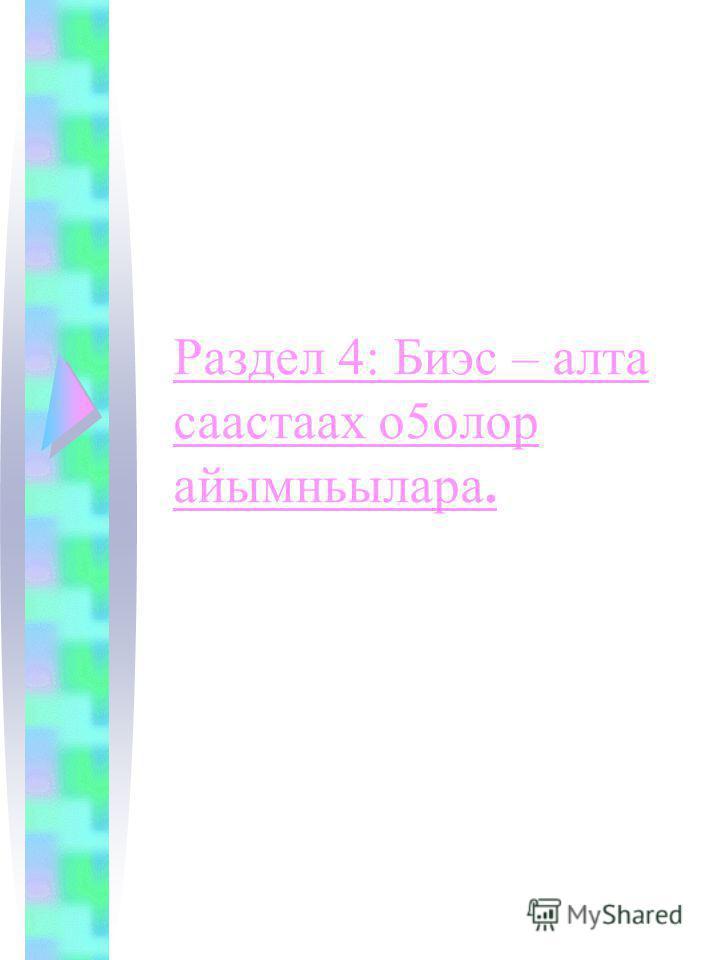 Раздел 4: Биэс – алта сагатах о 5 аллор айымньылара.