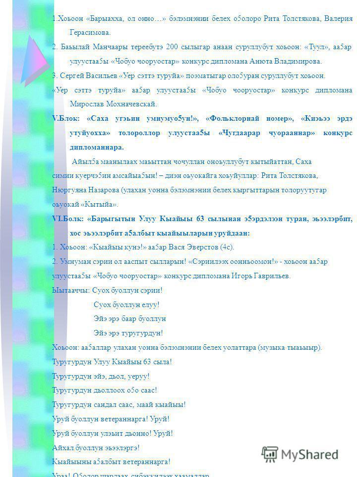 1. Хоьоон «Барыахха, ол онно…» бэлэмнэнии белек о 5 аллоро Рита Толстякова, Валерия Герасимова. 2. Баьылай Манчары тереебутэ 200 силыгар анан суруллубут хоьоон: «Туул», а 5 ар улуста 5 ы «Чобуо чооруостар» конкурс дипломана Анюта Владимирова. 3. Серг