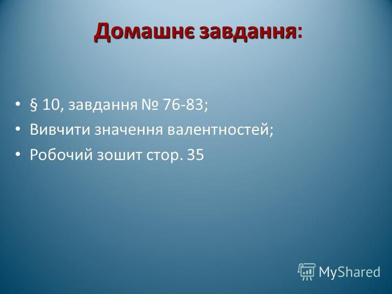 Домашнє завдання Домашнє завдання: § 10, завдання 76-83; Вивчити значення валентностей; Робочий зошит стор. 35