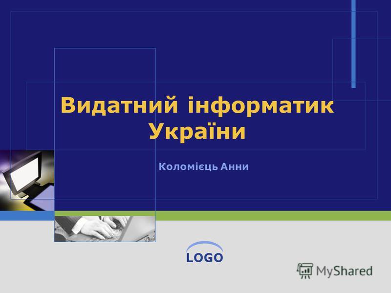 LOGO Видатний інформатик України Коломієць Анни