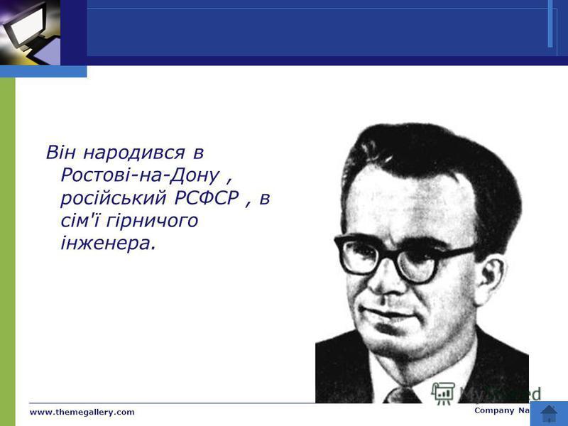 www.themegallery.com Company Name Він народився в Ростові-на-Дону, російський РСФСР, в сім'ї гірничого інженера.