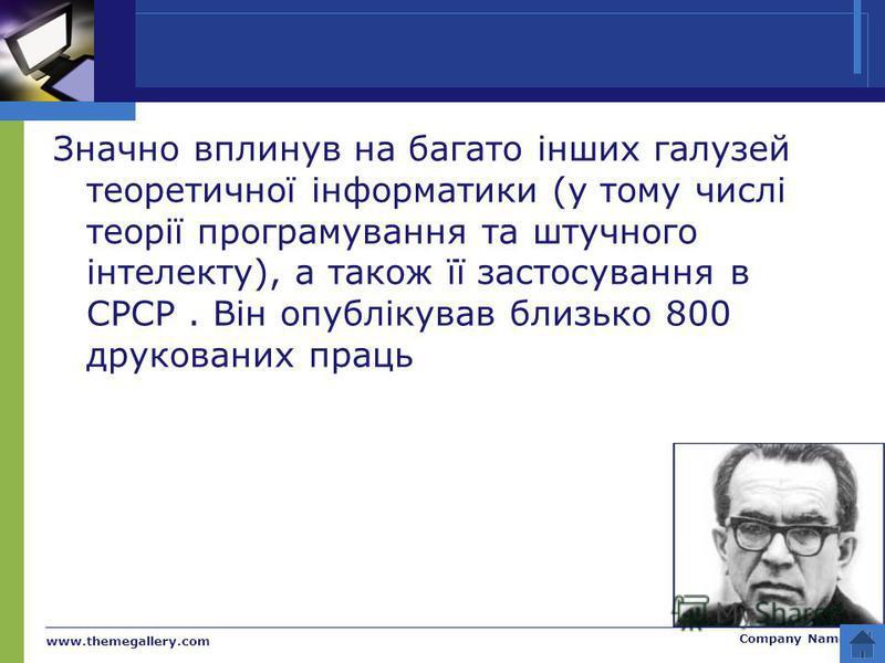 www.themegallery.com Company Name Значно вплинув на багато інших галузей теоретичної інформатики (у тому числі теорії програмування та штучного інтелекту), а також її застосування в СРСР. Він опублікував близько 800 друкованих праць
