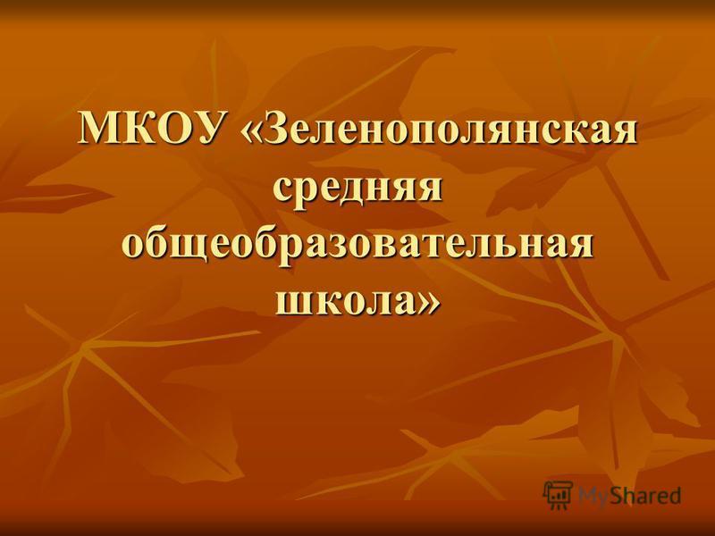 МКОУ «Зеленополянская средняя общеобразовательная школа»