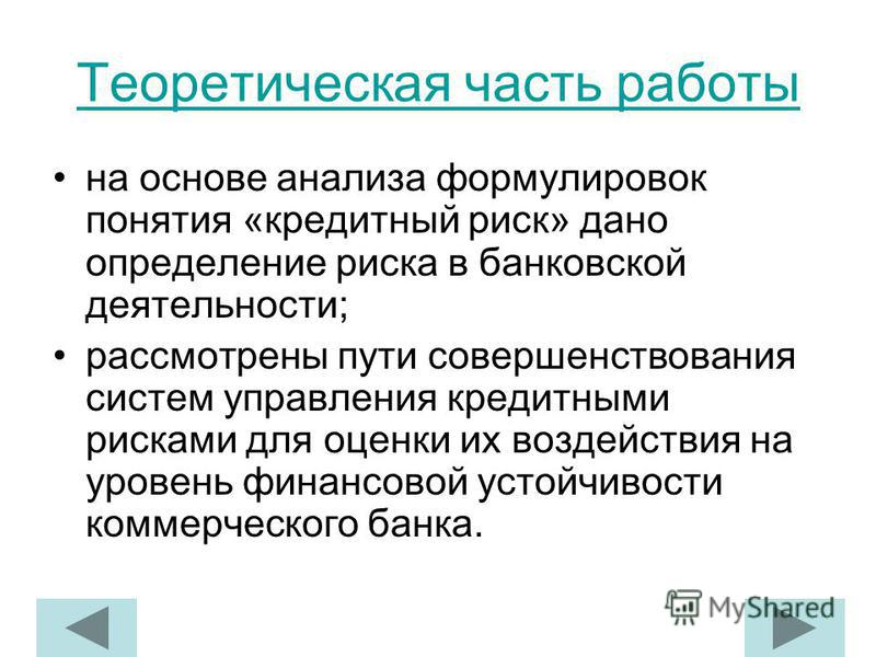 Презентация на тему Презентация магистерской диссертации На тему  9 Теоретическая часть работы на основе анализа
