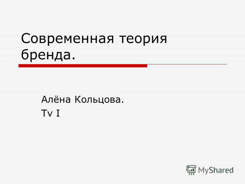 Современная теория бренда. Алёна Кольцова. Tv I