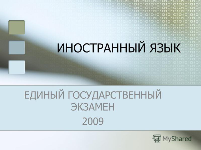 ИНОСТРАННЫЙ ЯЗЫК ЕДИНЫЙ ГОСУДАРСТВЕННЫЙ ЭКЗАМЕН 2009