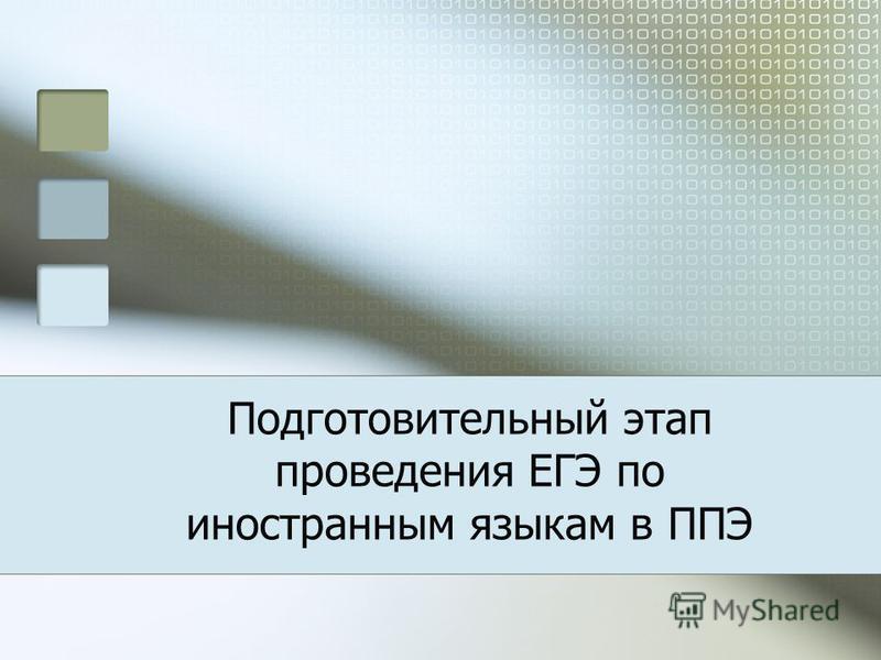 Подготовительный этап проведения ЕГЭ по иностранным языкам в ППЭ
