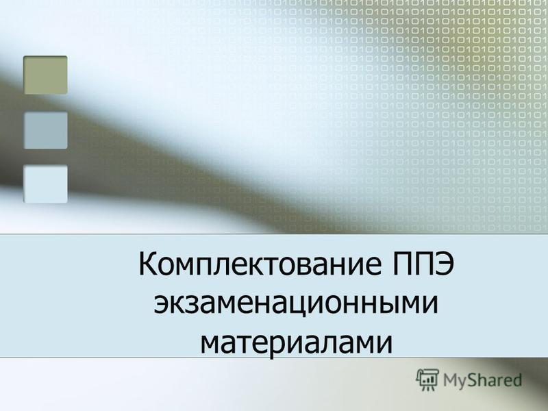 Комплектование ППЭ экзаменационными материалами