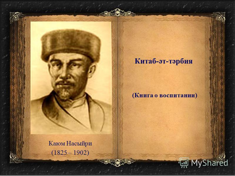 Китаб-әт-тәрбия (Книга о воспитании) Каюм Насыйри (1825 – 1902)