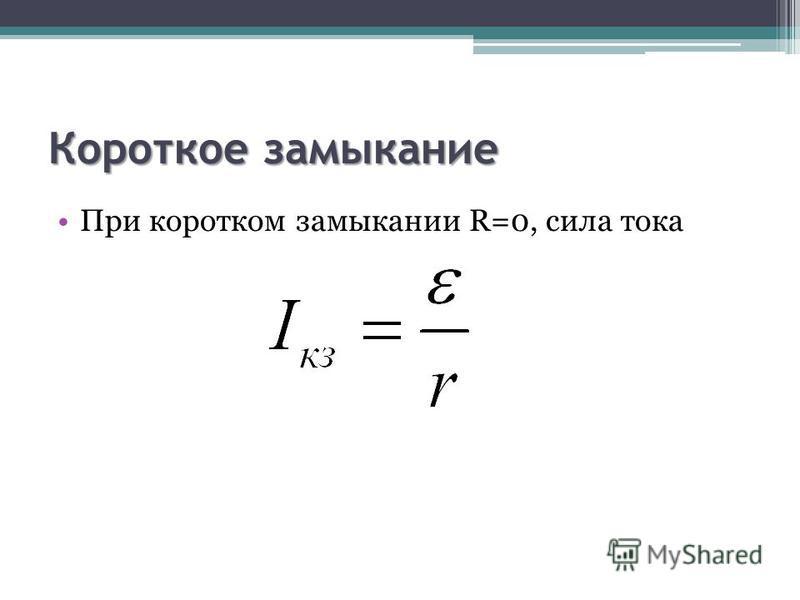 Короткое замыкание При коротком замыкании R=0, сила тока