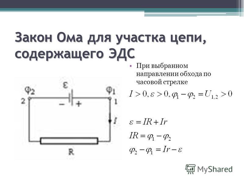 Закон Ома для участка цепи, содержащего ЭДС При выбранном направлении обхода по часовой стрелке
