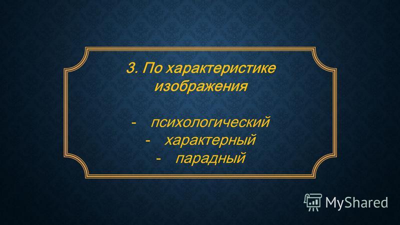 3. По характеристике изображения -психологический -характерный -парадный