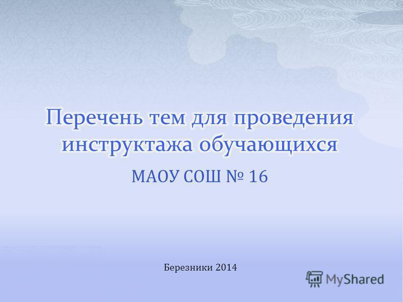 МАОУ СОШ 16 Березники 2014