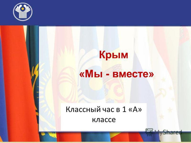 Крым «Мы - вместе» Классный час в 1 «А» классе