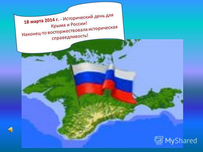 18 марта 2014 г. - Исторический день для Крыма и России! Наконец-то восторжествовала историческая справедливость!