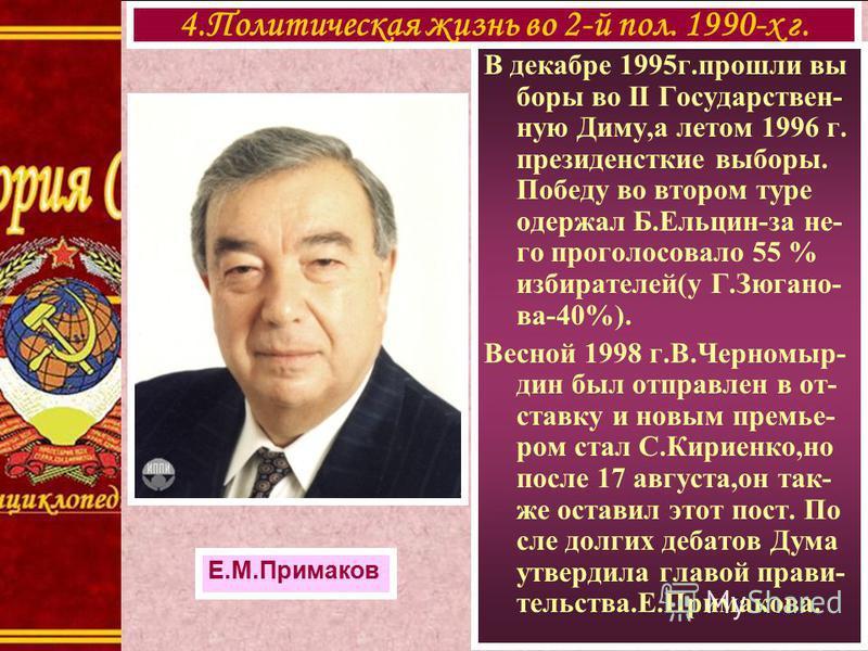 В декабре 1995 г.прошли вы боры во II Государствен- ную Диму,а летом 1996 г. президентские выборы. Победу во втором туре одержал Б.Ельцин-за не- го проголосовало 55 % избирателей(у Г.Зюгано- ва-40%). Весной 1998 г.В.Черномыр- дин был отправлен в от-