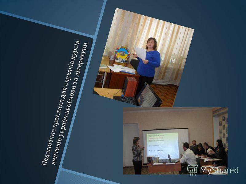 Педагогічна практика для слухачів курсів вчителів української мови та літератури
