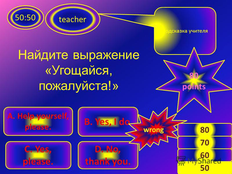 Найдите лишнее слово. teacher 50:50 C. tomato D. apple A. carrot B. cabbage Подсказка учителя 70 points wrong 9 50 60 70