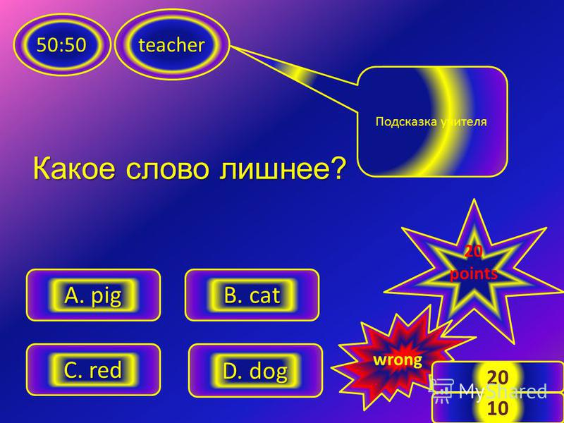 Назовите слово со звуком [a ɪ ]. teacher 50:50 A. bigB. tiger C. takeD. giraffe Подсказка учителя 10 points wrong 10