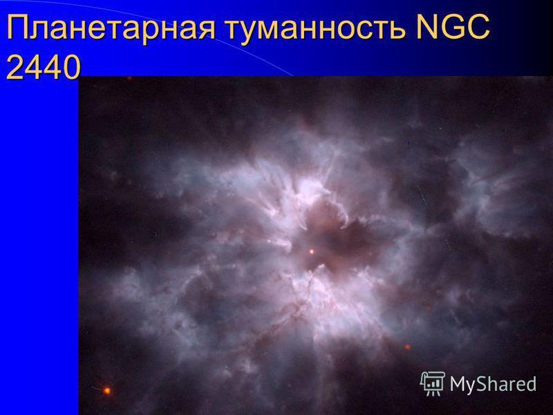 Планетарная туманность NGC 2440