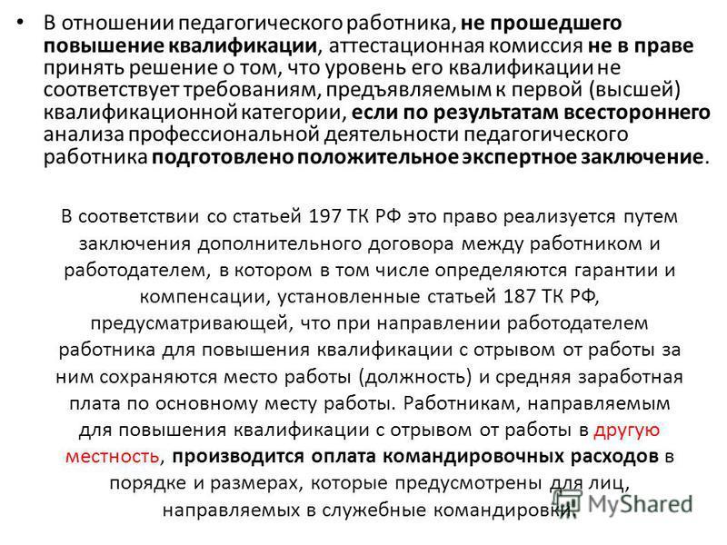 В соответствии со статьей 197 ТК РФ это право реализуется путем заключения дополнительного договора между работником и работодателем, в котором в том числе определяются гарантии и компенсации, установленные статьей 187 ТК РФ, предусматривающей, что п