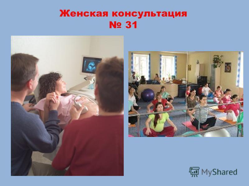 Женская консультация 31