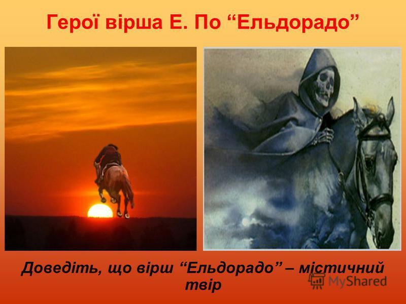 Герої вірша Е. По Ельдорадо Доведіть, що вірш Ельдорадо – містичний твір