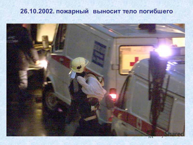 26.10.2002. пожарный выносит тело погибшего