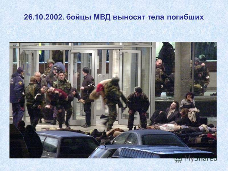 26.10.2002. бойцы МВД выносят тела погибших