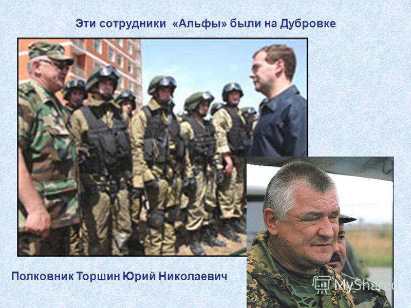 Эти сотрудники «Альфы» были на Дубровке Полковник Торшин Юрий Николаевич