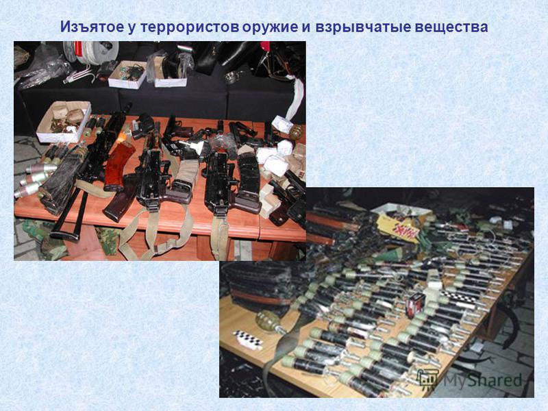 Изъятое у террористов оружие и взрывчатые вещества