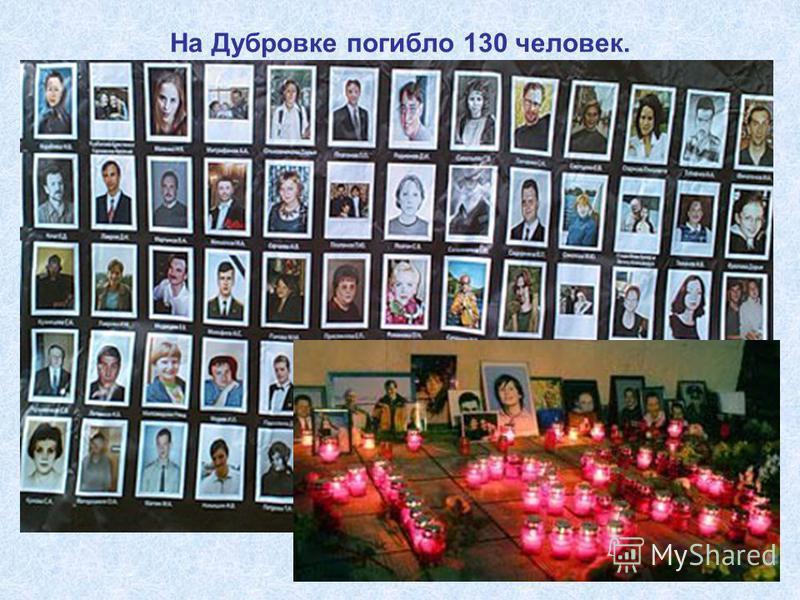На Дубровке погибло 130 человек.