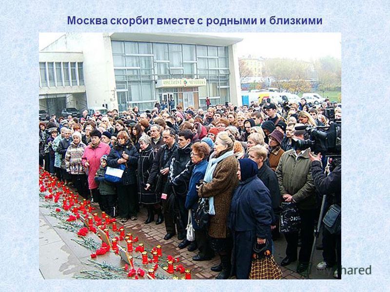 Москва скорбит вместе с родными и близкими