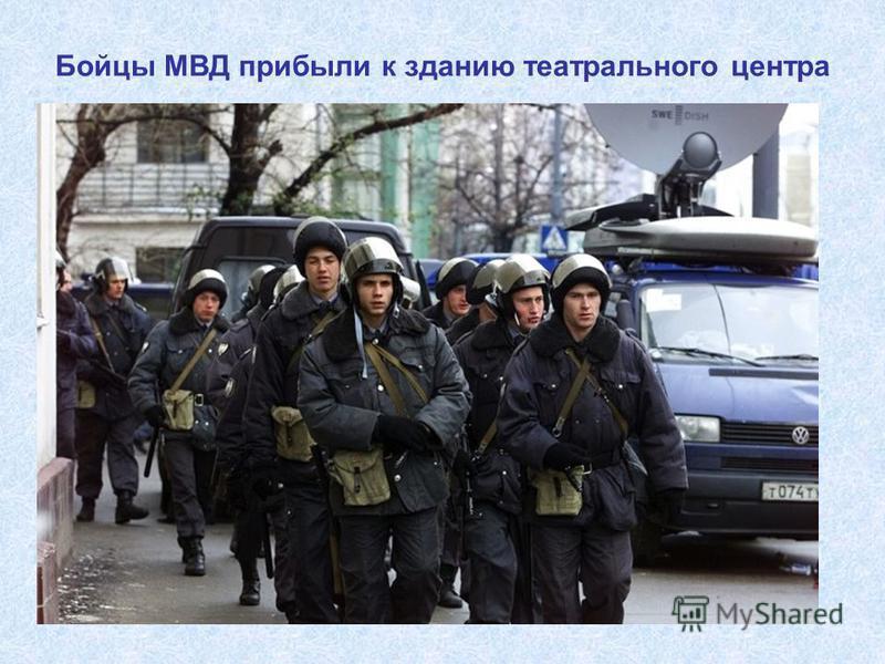 Бойцы МВД прибыли к зданию театрального центра