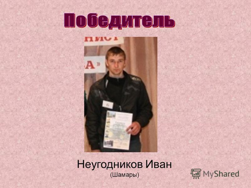 Неугодников Иван (Шамары)
