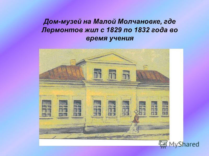 Дом-музей на Малой Молчановке, где Лермонтов жил с 1829 по 1832 года во время учения