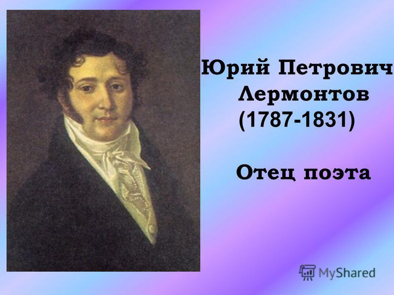 Юрий Петрович Лермонтов (1787-1831) Отец поэта