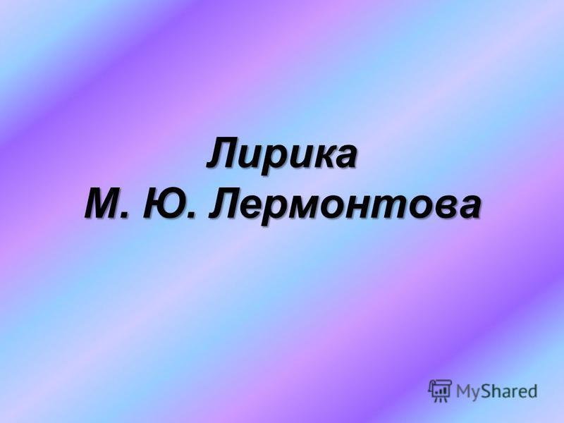 Лирика М. Ю. Лермонтова