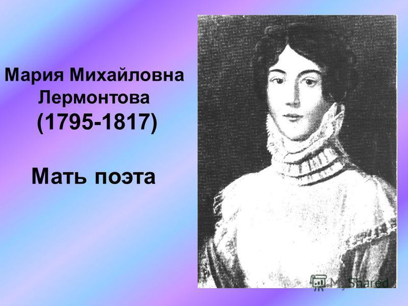 Мария Михайловна Лермонтова (1795-1817) Мать поэта