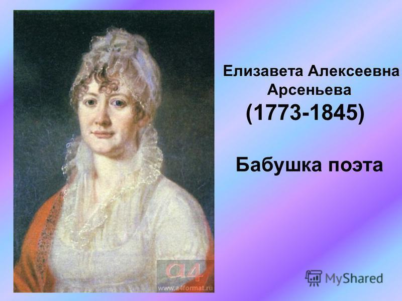Елизавета Алексеевна Арсеньева (1773-1845) Бабушка поэта