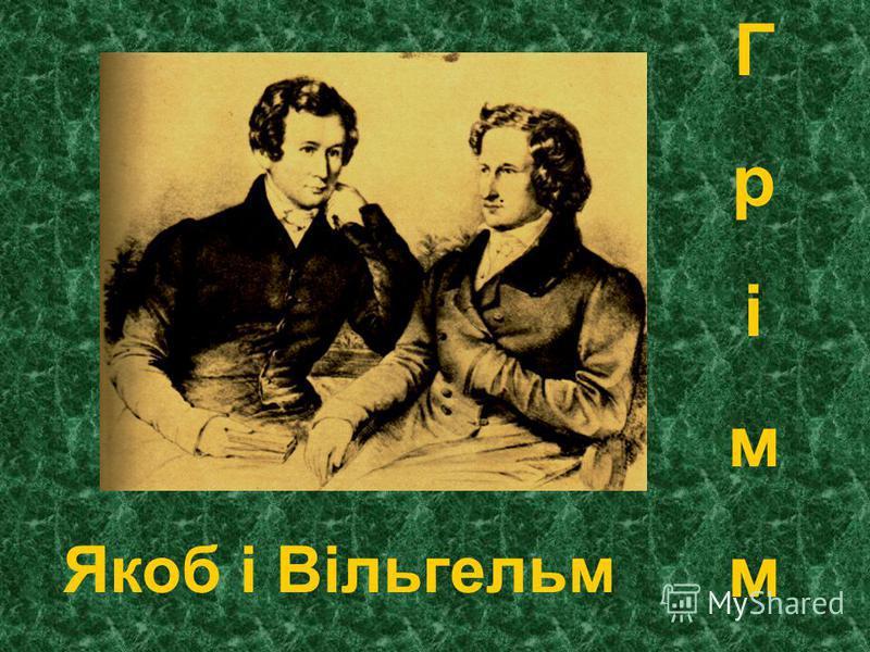 Якоб і Вільгельм ГріммГрімм