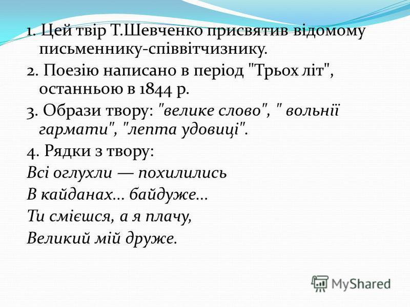 1. Цей твір Т.Шевченко присвятив відомому письменнику-співвітчизнику. 2. Поезію написано в період