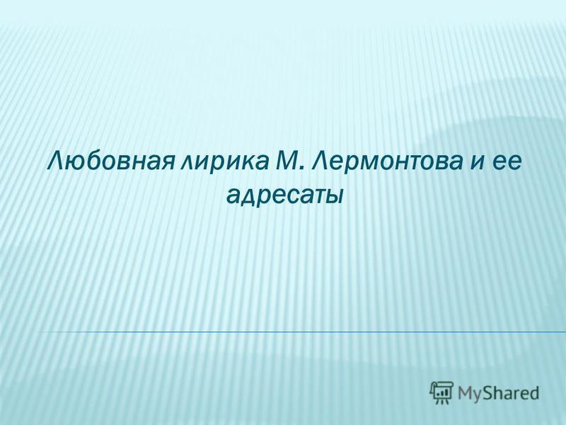 Любовная лирика М. Лермонтова и ее адресаты