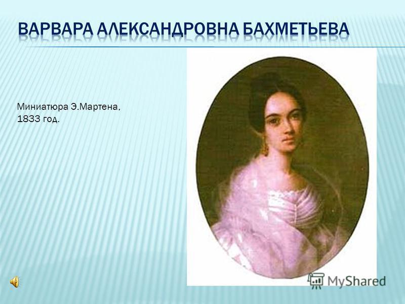 Миниатюра Э.Мартена, 1833 год.