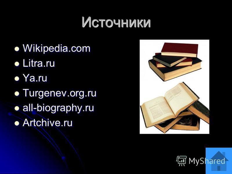 Источники Wikipedia.com Wikipedia.com Litra.ru Litra.ru Ya.ru Ya.ru Turgenev.org.ru Turgenev.org.ru all-biography.ru all-biography.ru Artchive.ru Artchive.ru